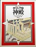 ギリシアの神殿 (三省堂図解ライブラリー)