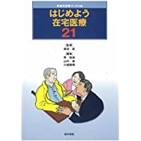 はじめよう在宅医療21 (総合診療ブックス)