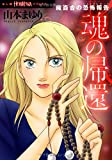 魔百合の恐怖報告 魂の帰還 (HONKOWAコミックス 魔百合の恐怖報告コレクション)