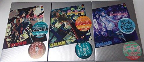 終物語 ライトノベル 全3巻 セット