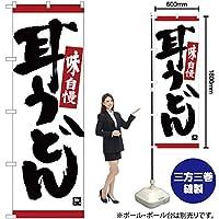 のぼり旗 耳うどん 味自慢 赤ライン No.26331 (受注生産)