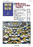 数理科学 2017年 07 月号 [雑誌] 画像