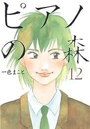 ピアノの森(12) (モーニングコミックス)