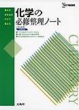化学の必修整理ノート 新課程版 (要点を書き込むだけで覚える)