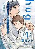 hug【単話売】 1 (aQtto!)