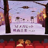 SFメガヒット映画音楽 ベスト キング・ベスト・セレクト・ライブラリー2017