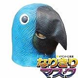 アニマルマスク インコ 青い ブルー マスク 仮面 お面 ハロウィン 衣装 雑貨 コスプレ グッズ マスク コスプレグッズ 鳥 バード/お面/かぶりもの/なりきりマスク