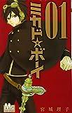 ミカド・ボーイ / 宮城 理子 のシリーズ情報を見る