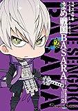 まめ戦国BASARA 2 (電撃コミックス EX 151-4)