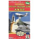 のりものバンザイ!!(5)ロケット・ひこ [VHS]