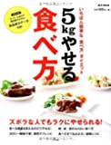 5kgやせる食べ方 (e-MOOK)