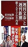 『週刊文春』と『週刊新潮』 闘うメディアの全内幕 (PHP新書)
