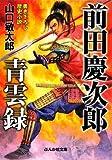 前田慶次郎 青雲録 (ぶんか社文庫) 画像