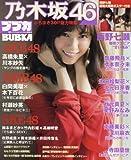 BUBKA(ブブカ) 2015年 12 月号 [雑誌]の画像