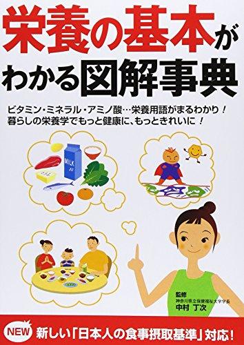 栄養の基本がわかる図解事典の詳細を見る