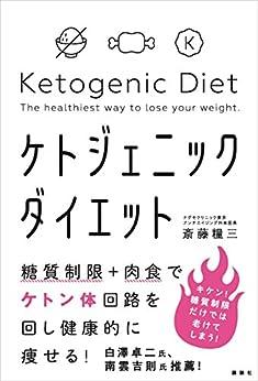 [斎藤糧三]の糖質制限+肉食でケトン体回路を回し健康的に痩せる! ケトジェニックダイエット