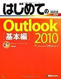 はじめてのOutlook2010 基本編—Windows7/Vista/XP対応 (BASIC MASTER SERIES)