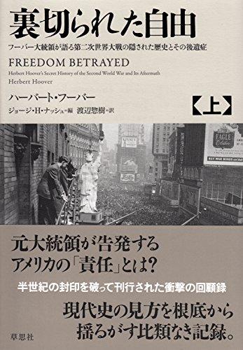 裏切られた自由 上: フーバー大統領が語る第二次世界大戦の隠された歴史とその後遺症
