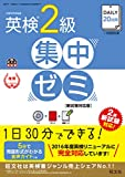 【CD付】DAILY20日間 英検2級 集中ゼミ 新試験対応版 (旺文社英検書)