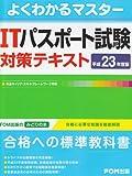 ITパスポート試験対策テキスト 平成23年度版 (よくわかるマスター)