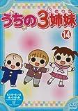 うちの3姉妹 14 [DVD]