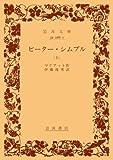 ピーター・シムプル 上 (岩波文庫 赤 288-1)