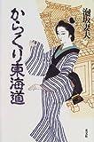からくり東海道 (光文社時代小説文庫)