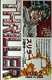 スリラー v.2 (少年チャンピオン・コミックス)