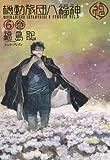 機動旅団八福神 6巻 (HARTA COMIX)
