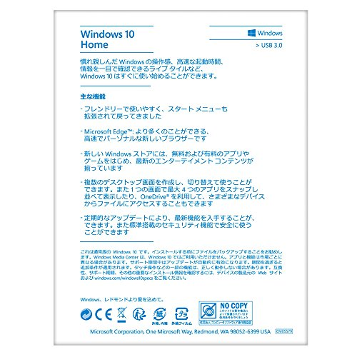 Microsoft Windows 10 Home Anniversary Update適用版 32bit/64bit 日本語版 (最新)|