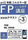ふぃなぱずFP講座完全対応テキスト2020-21年版(NO3)(フルカラー版)