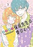 保坂先生の愛のむち(3) (ARIAコミックス)