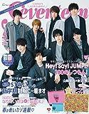 Seventeen 5月号 Special Edition Hey!Say!JUMPに100のしつもん!