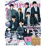 セブンティーン2019年5月号 スペシャルエディション (集英社ムック)