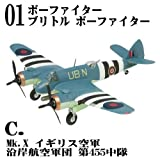 1/144 WORK SHOP Vol.30 双発機コレクション4 [1C.ブリストル ボーファイター Mk.X イギリス空軍 沿岸航空軍団 第455中隊](単品)