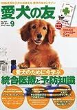 愛犬の友 2011年 09月号 [雑誌] 画像