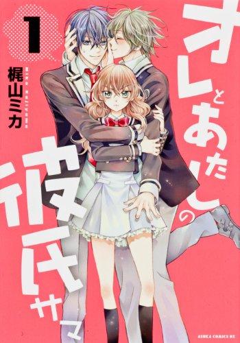 オレとあたしの彼氏サマ 第1巻 (あすかコミックスDX)の詳細を見る