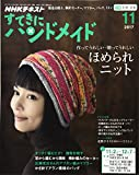 NHKすてきにハンドメイド 2017年11月号 [雑誌] (NHKテキスト)