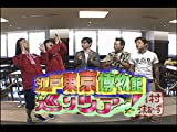 #44『江戸東京博物館巡りツアー』