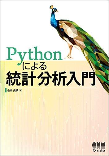 Pythonによる統計分析入門