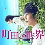 映画「町田くんの世界」オリジナル・サウンドトラック