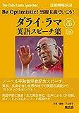 ダライ・ラマ英語スピーチ集 ― Be Optimistic! 楽観主義て?いこう!