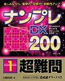 ナンプレDX200 超難問 1