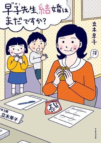 早子先生、結婚はまだですか?の詳細を見る