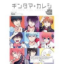 ギンタマ+カレシ-4 Seasons-:銀魂コミックアンソロジー総天然色図鑑外伝 (POE BACKS)