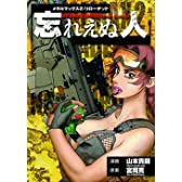 メタルマックス2:リローデッド 特典コミック「忘れえぬ人 漫画:山本貴嗣」【特典のみ】