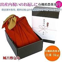 [出産内祝いのお返し]赤ちゃんの写真・メッセージ入り内祝い米(風呂敷)コシヒカリ(アイガモ)3キロ