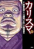 カリスマ : 4 (アクションコミックス)