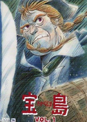 宝島  (全8巻セット) [マーケットプレイス DVDセット]