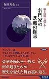 城と宮殿でたどる! 名門家の悲劇の顚末 (青春新書インテリジェンス) (¥ 1,339)
